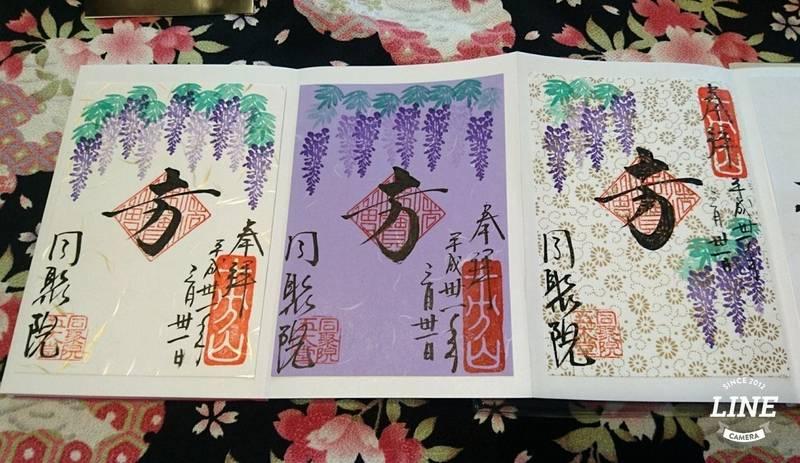 同聚院   (十万不動さん) - 京都市/京都府 の御... by ゆゆ | Omairi(おまいり)