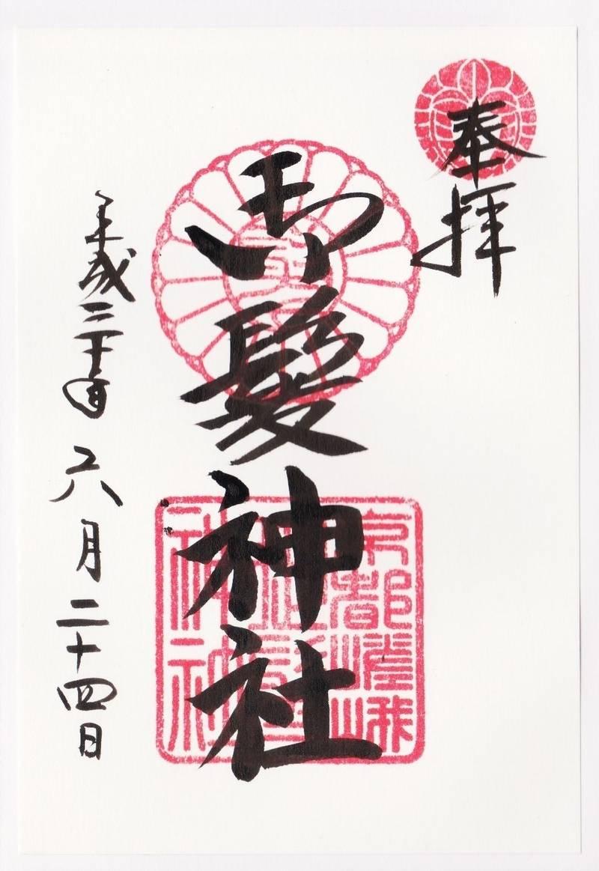 御髪神社 - 京都市/京都府 の御朱印。今日は天気が良... by なっくん | Omairi(おまいり)