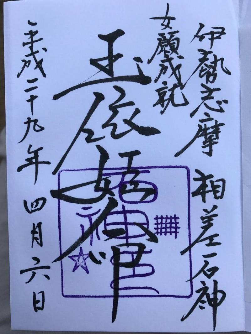 神明神社 (石神さん) - 鳥羽市/三重県 の御朱印。... by (✿´꒳`)ノ°*❀詩史♡ | Omairi(おまいり)