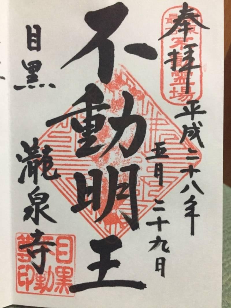 瀧泉寺 (目黒不動尊) - 目黒区/東京都 の御朱印。... by ゆきぞう | Omairi(おまいり)