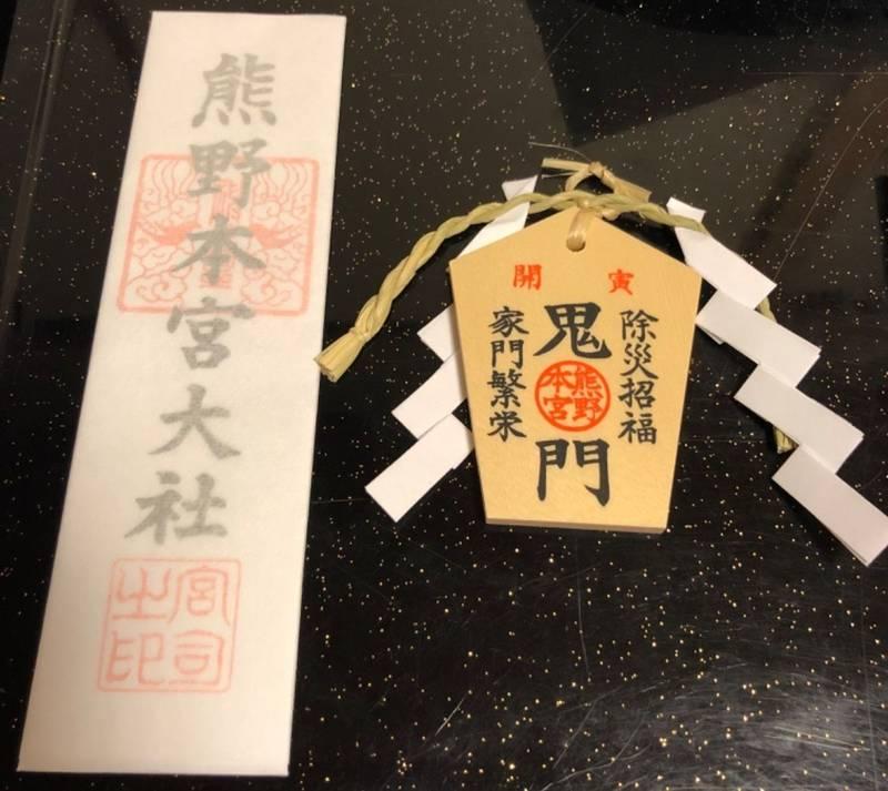 熊野本宮大社 - 田辺市/和歌山県 の授与品。神棚がな... by みずち | Omairi(おまいり)