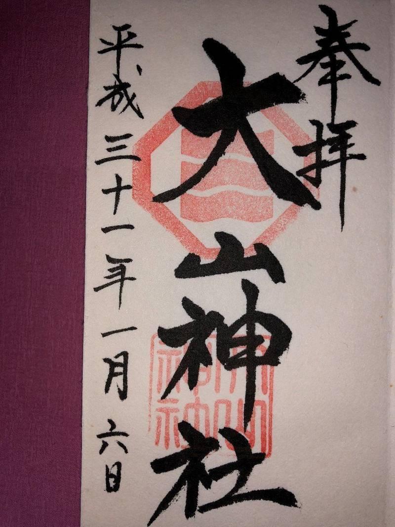 大山神社 - 尾道市/広島県 の御朱印。尾道・因島にあ... by シーナ   Omairi(おまいり)