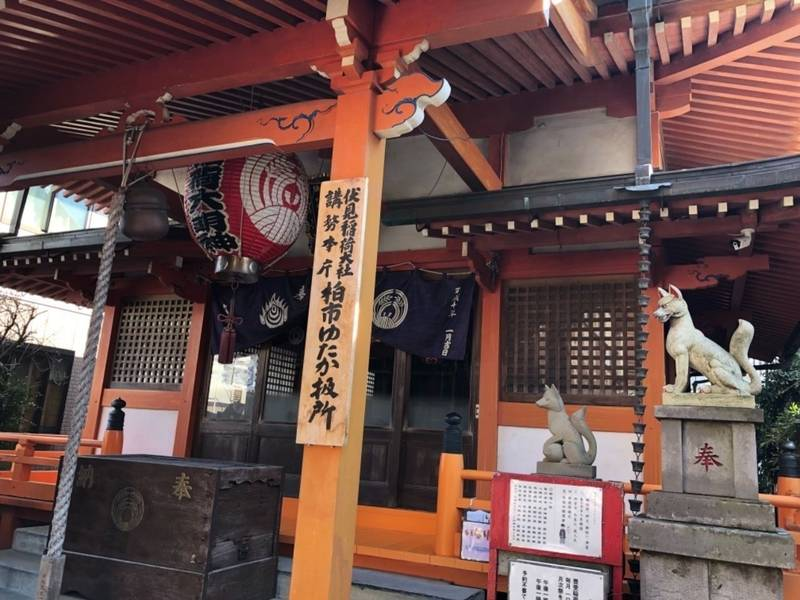 豊受稲荷本宮 - 柏市/千葉県 の見どころ。柏神社から... by aki   Omairi(おまいり)