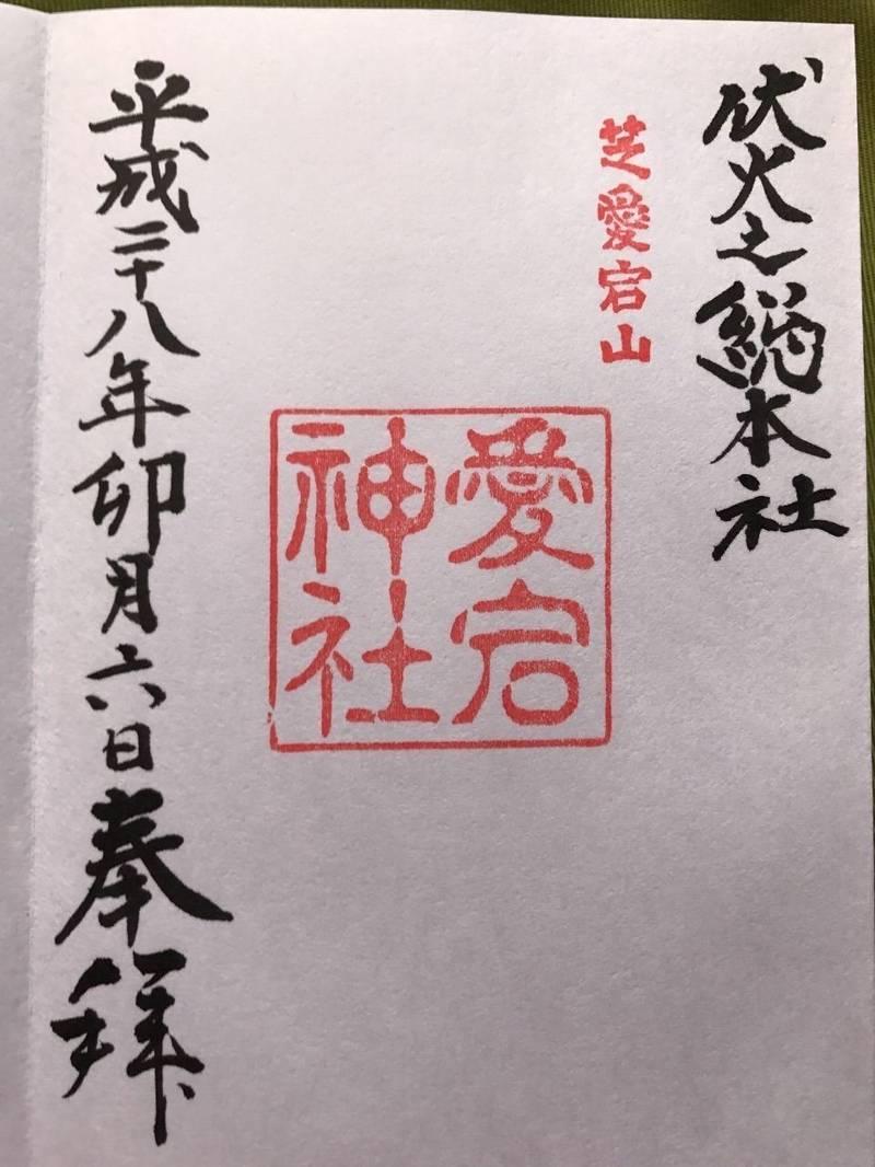 愛宕神社 - 港区/東京都 の御朱印。2016/4/6... by kuri87328 | Omairi(おまいり)