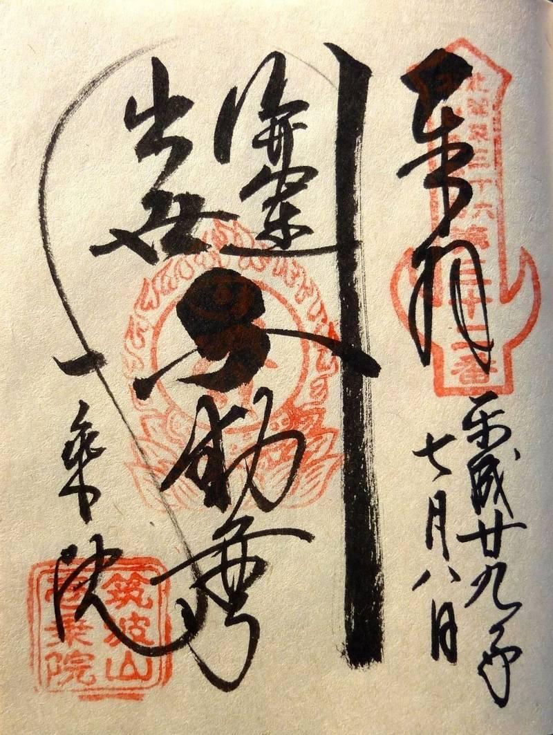 一乗院 - つくば市/茨城県 の御朱印。一乗院 開運出... by Myutan   Omairi(おまいり)