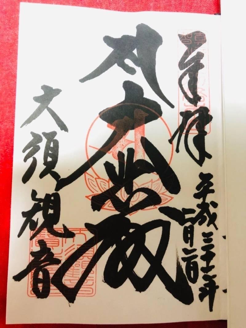 大須観音 (宝生院) - 名古屋市/愛知県 の御朱印。... by raichi | Omairi(おまいり)