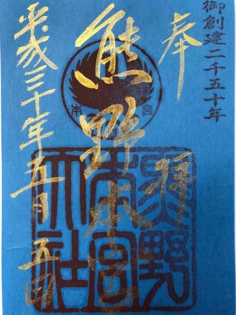 熊野本宮大社 - 田辺市/和歌山県 の御朱印。御創建二... by 凜蔵 | Omairi(おまいり)