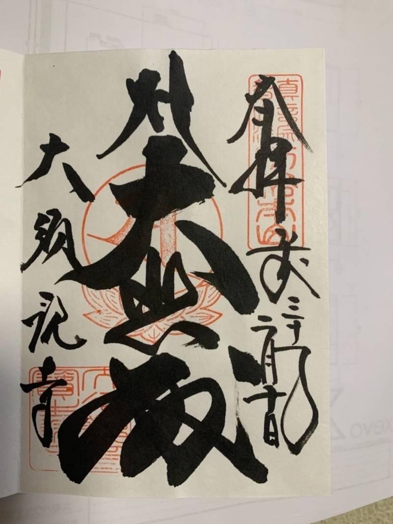 大須観音 (宝生院) - 名古屋市/愛知県 の御朱印。... by おたんこなす | Omairi(おまいり)
