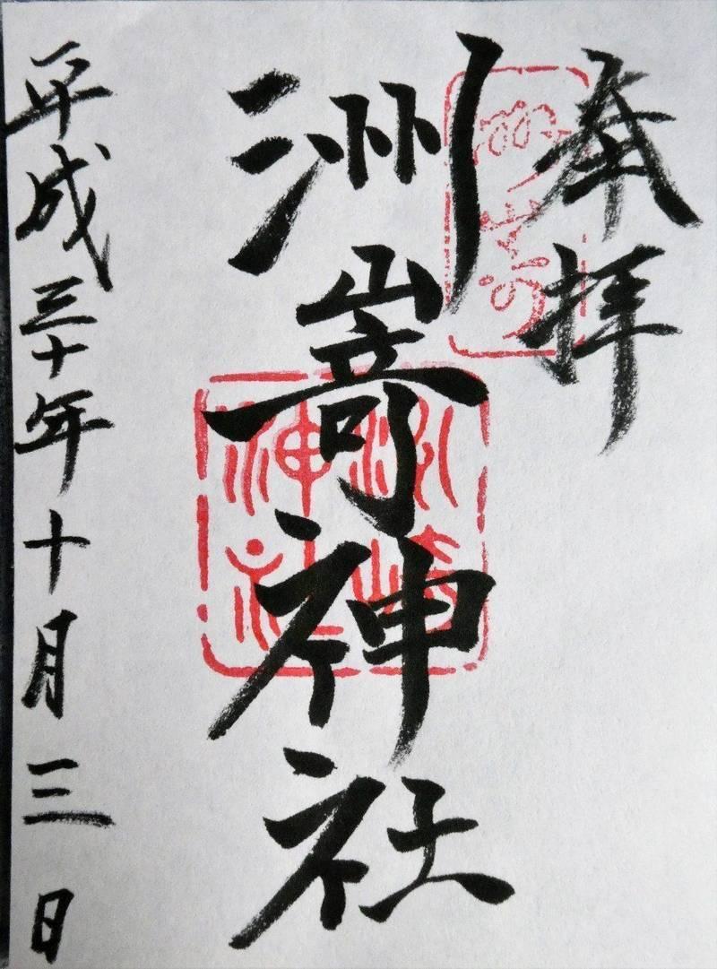 洲崎神社 - 名古屋市/愛知県 の御朱印。江戸時代から... by アルス | Omairi(おまいり)
