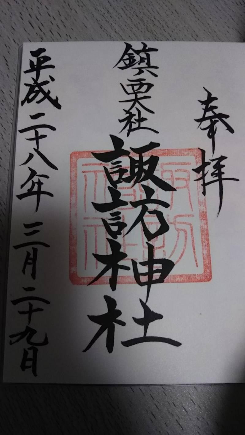鎮西大社諏訪神社 - 長崎市/長崎県 の御朱印。長崎県... by no.666   Omairi(おまいり)