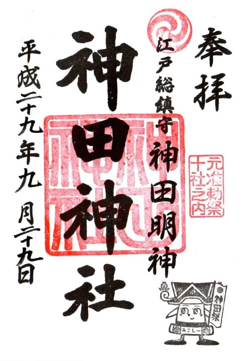 神田明神  (神田神社) - 千代田区/東京都 の御朱... by ken3911 | Omairi(おまいり)