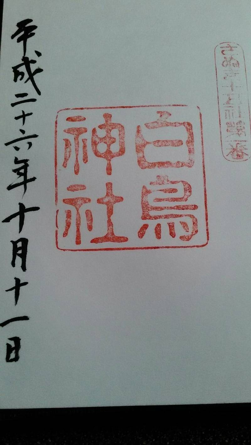 白鳥神社 - 東かがわ市/香川県 の御朱印。お参りした... by ピー | Omairi(おまいり)