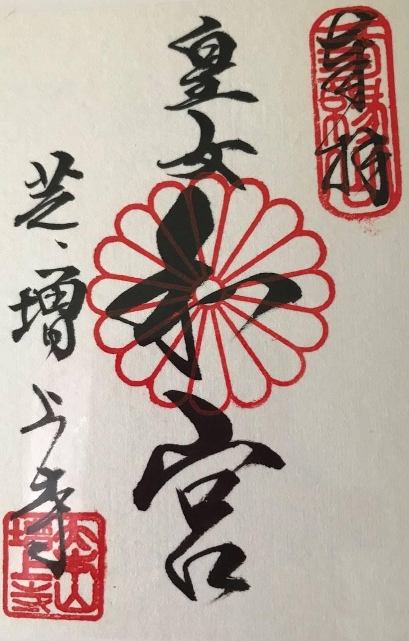 増上寺 - 港区/東京都 の御朱印。資料館でいただける... by 樹香 | Omairi(おまいり)