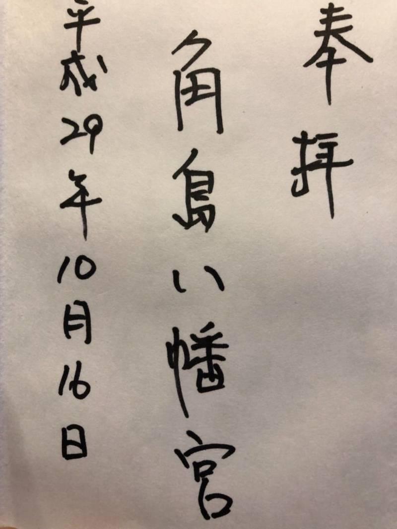 角島八幡宮 - 下関市/山口県 の御朱印。お留守番の奥... by ゆっこ | Omairi(おまいり)