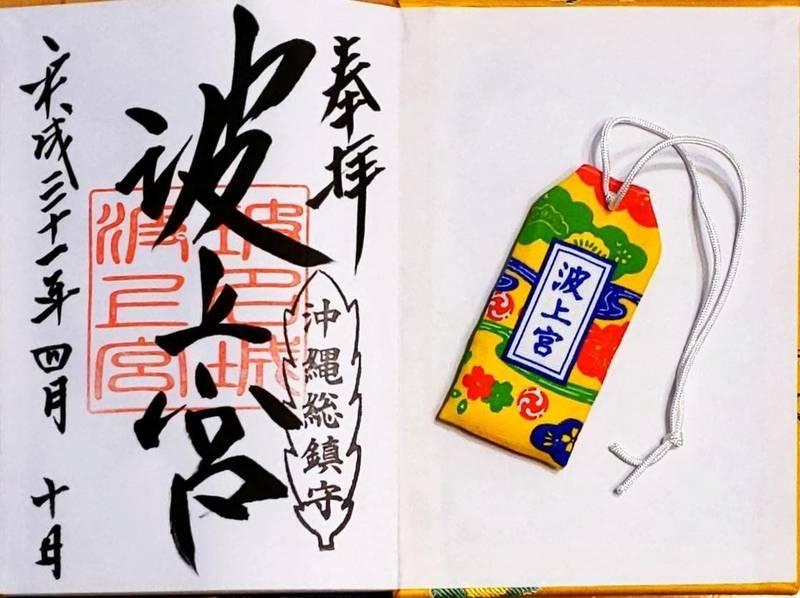 波上宮             (なんみんさん) - ... by リンタロス | Omairi(おまいり)