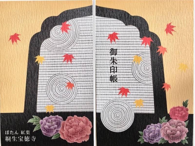 宝徳寺 - 桐生市/群馬県 の授与品。寺院用 3冊目の... by ★純★ | Omairi(おまいり)