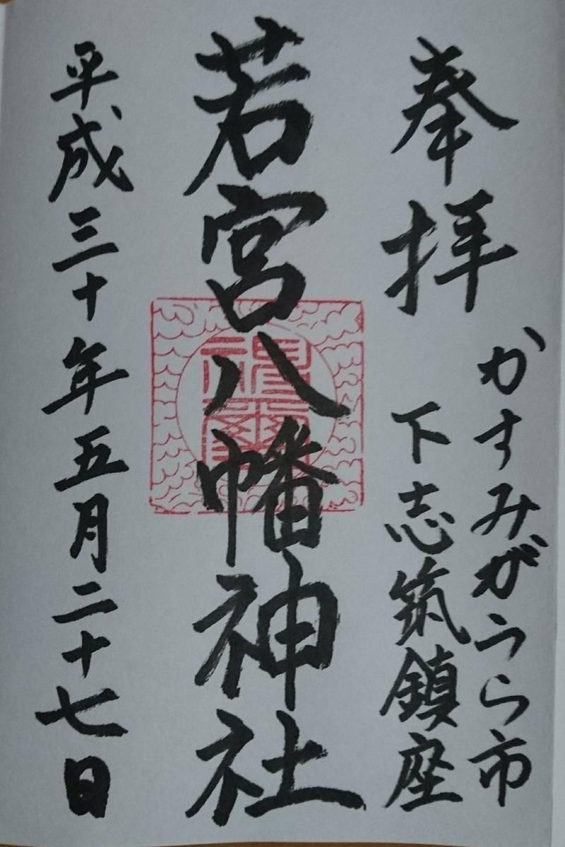 若宮八幡神社 - かすみがうら市/茨城県 の御朱印。茨... by たけちゃん | Omairi(おまいり)