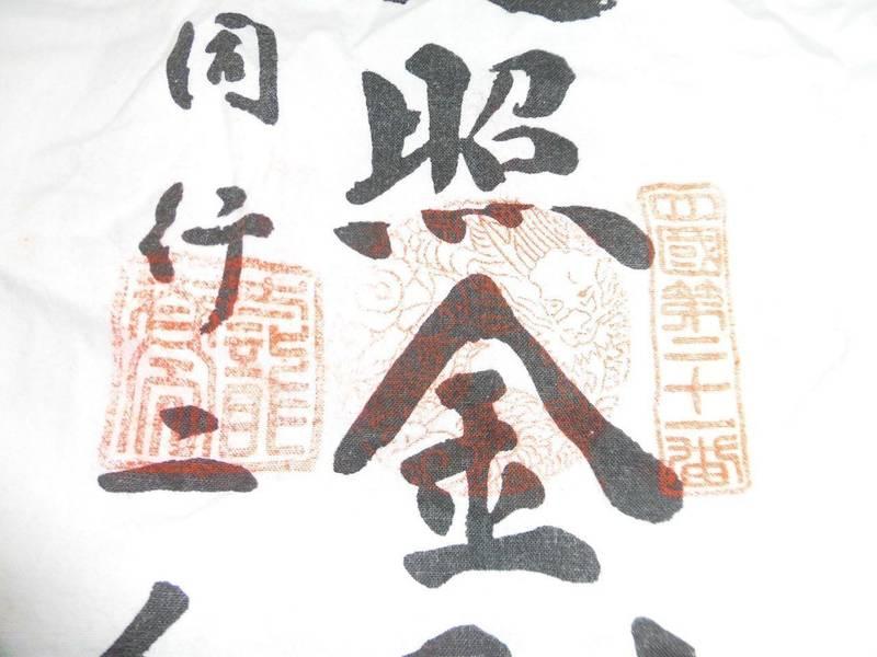 太龍寺 - 阿南市/徳島県 の御朱印。白衣にも頂きました。 by ぽこまる | Omairi(おまいり)