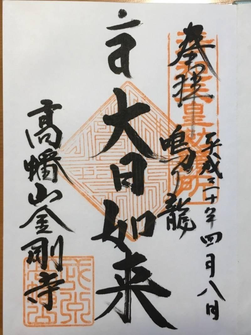 金剛寺   (高幡不動尊) - 日野市/東京都 の御朱... by かおり*   Omairi(おまいり)