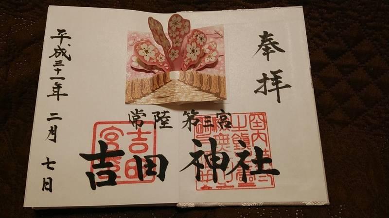 吉田神社 - 水戸市/茨城県 の授与品。吉田神社のご朱... by zukasama | Omairi(おまいり)