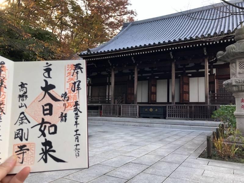 金剛寺    (高幡不動尊) - 日野市/東京都 の御... by モモ太郎 | Omairi(おまいり)