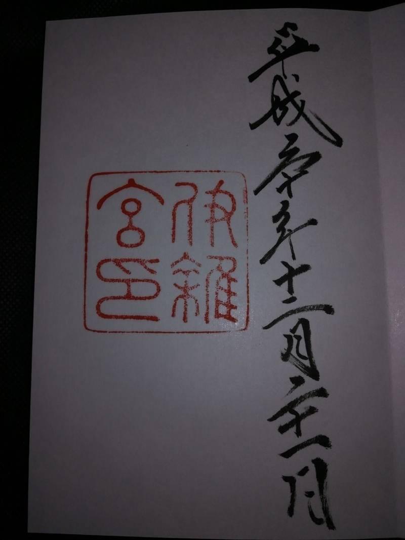 伊雑宮 - 志摩市/三重県 の御朱印。御朱印も頂きました。 by すがえもん | Omairi(おまいり)