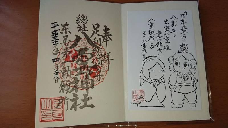 八雲神社 - 足利市/栃木県 の御朱印。可愛らしい御朱... by mimisora4884 | Omairi(おまいり)