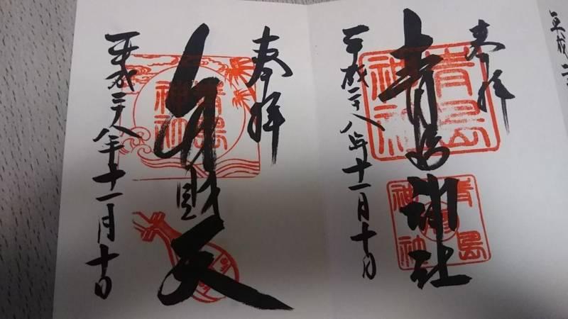 青島神社 - 宮崎市/宮崎県 の御朱印。宮崎県にある、... by no.666 | Omairi(おまいり)