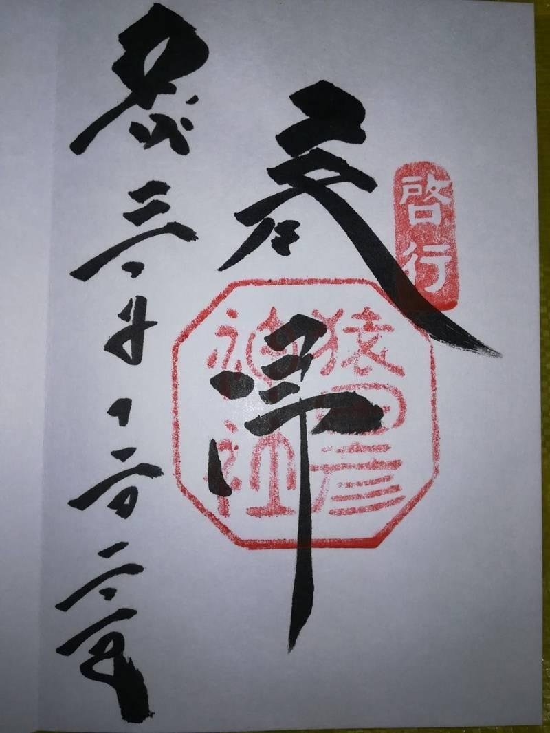猿田彦神社 - 伊勢市/三重県 の御朱印。御朱印も頂き... by すがえもん | Omairi(おまいり)