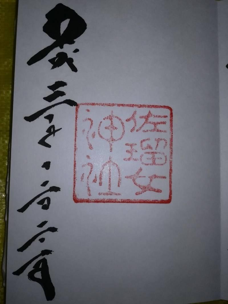 猿田彦神社 - 伊勢市/三重県 の御朱印。こちらは猿田... by すがえもん | Omairi(おまいり)