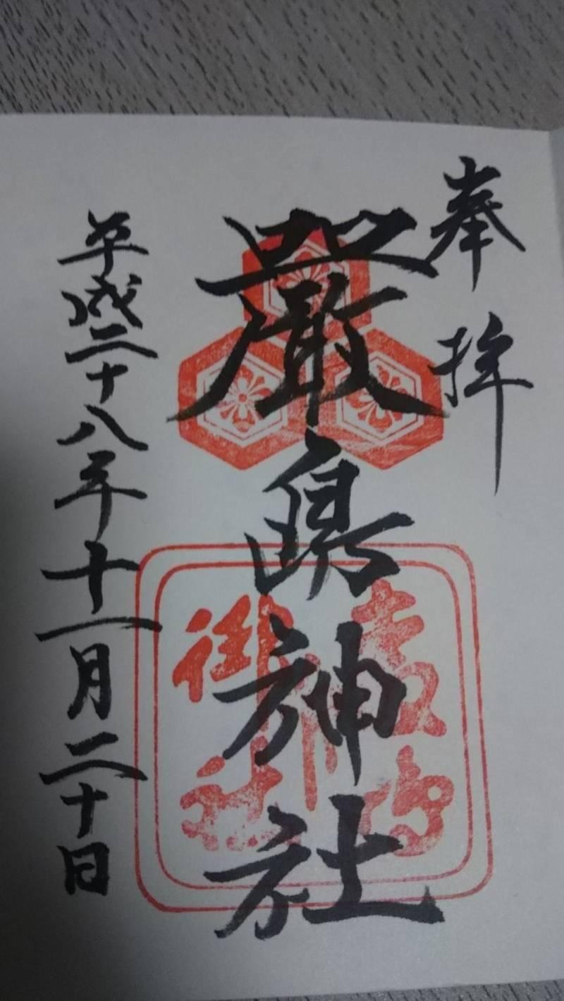 厳島神社 - 廿日市市/広島県 の御朱印。広島県にある... by no.666 | Omairi(おまいり)