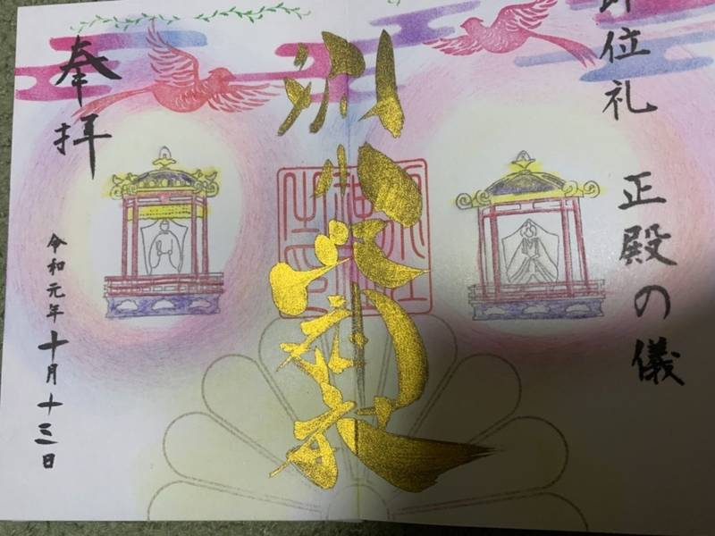 別小江神社 - 名古屋市/愛知県 の御朱印。御朱印を頂... by おりゅう | Omairi(おまいり)