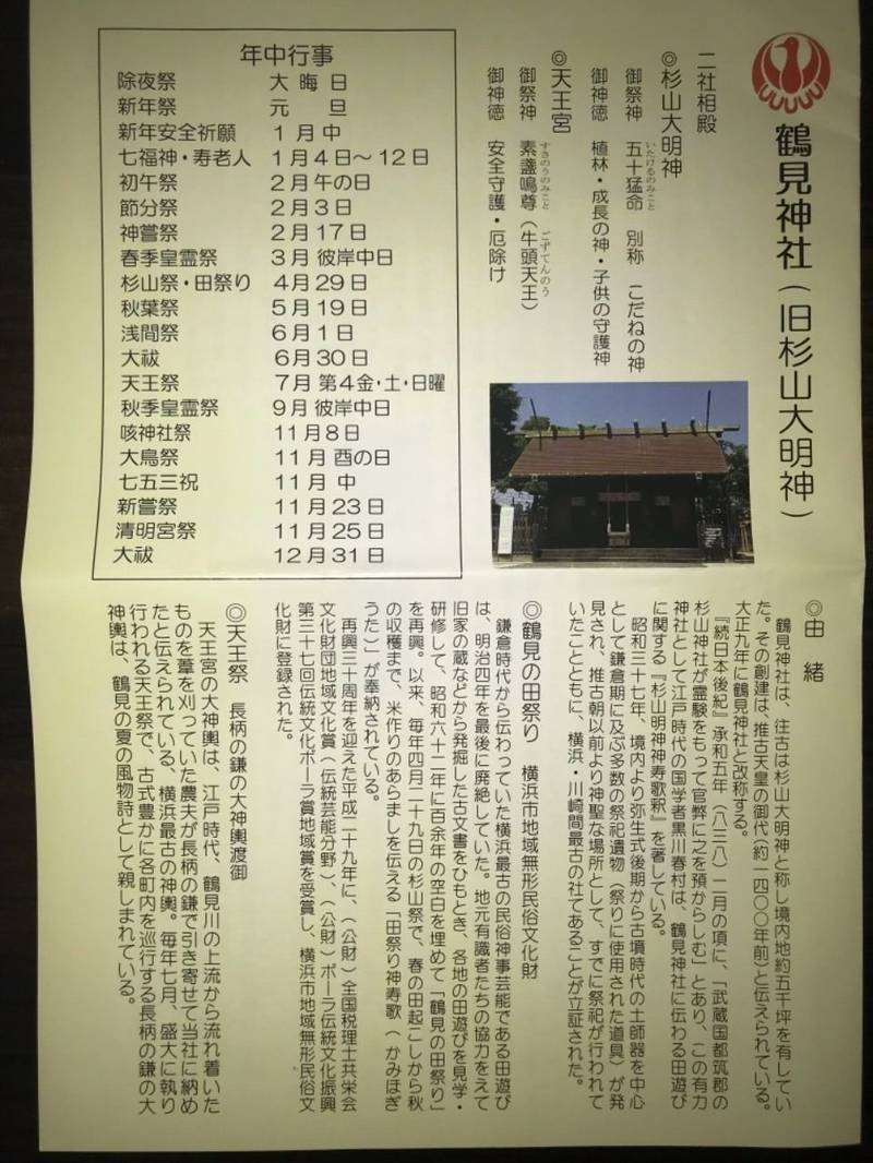 鶴見神社 - 横浜市/神奈川県 の授与品。鶴見神社で御... by とと   Omairi(おまいり)