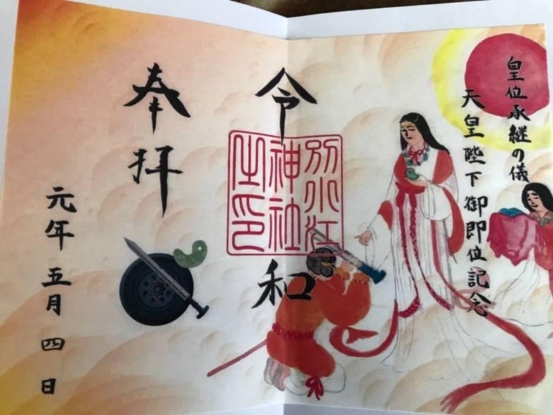 別小江神社 - 名古屋市/愛知県 の御朱印。天皇陛下御... by ユキ   Omairi(おまいり)