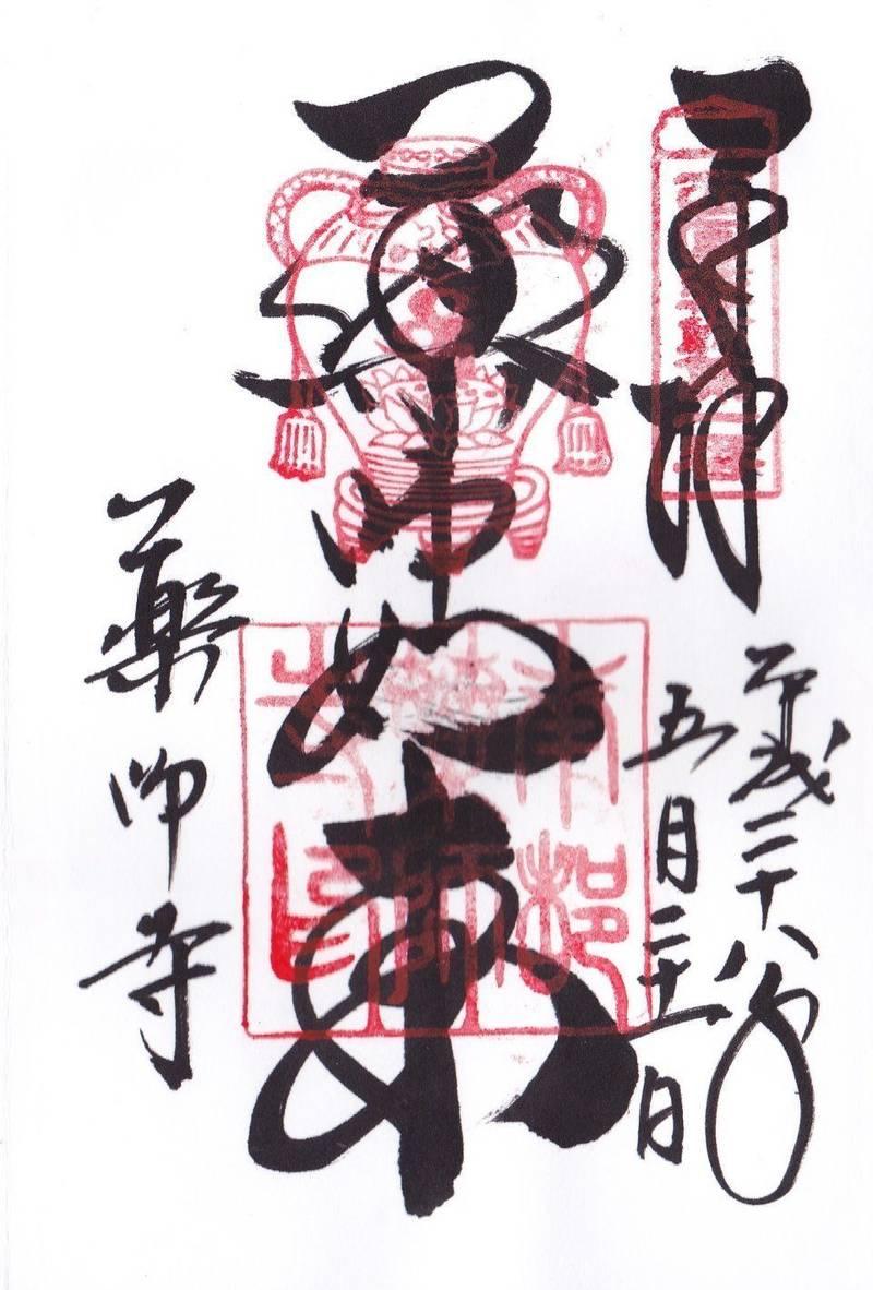 薬師寺 - 奈良市/奈良県 の御朱印。薬師寺の御朱印。。。 by ミルク チャピー | Omairi(おまいり)