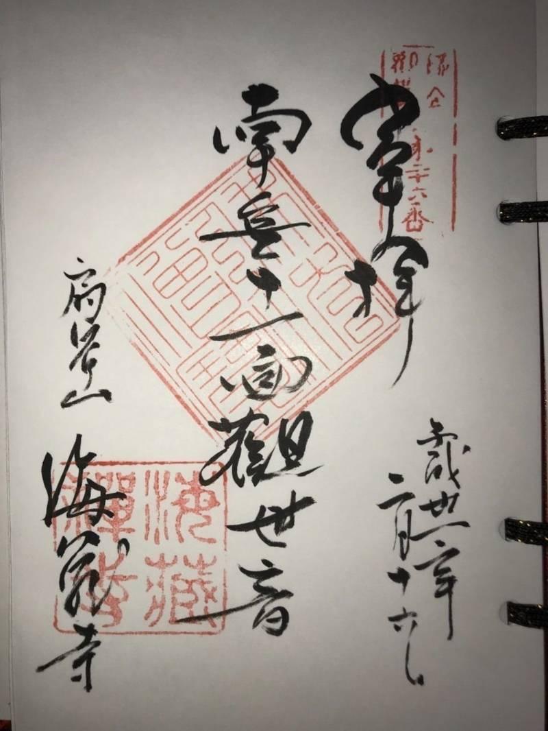 海蔵寺 - 鎌倉市/神奈川県 の御朱印。海蔵寺でいただ... by とと | Omairi(おまいり)