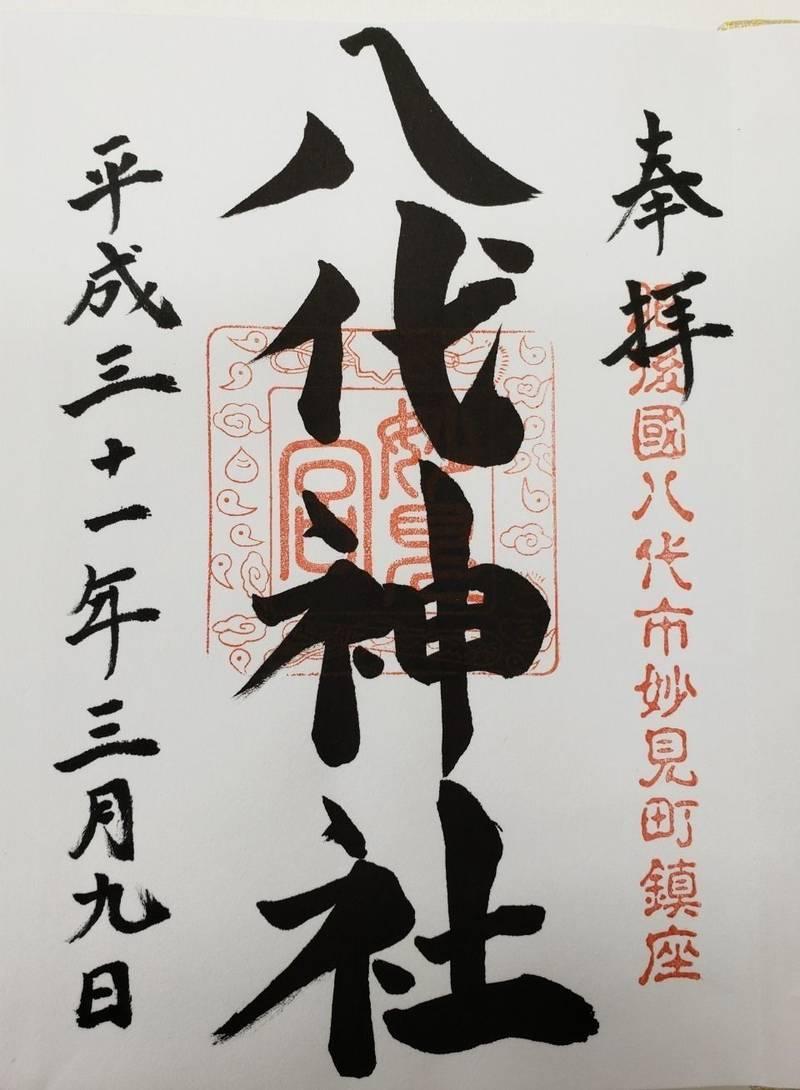 八代神社 - 八代市/熊本県 の御朱印。御朱印をいただ... by 風祭すぅ | Omairi(おまいり)