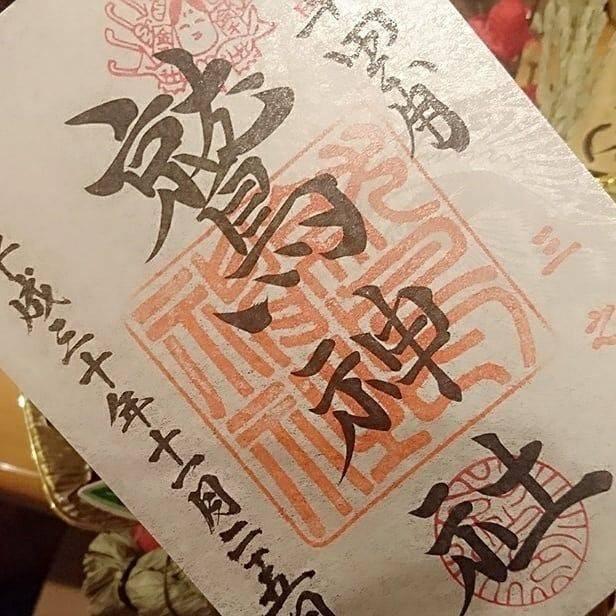 鷲神社 - 台東区/東京都 の御朱印。入谷「鷲神社」の... by ゆゆ | Omairi(おまいり)