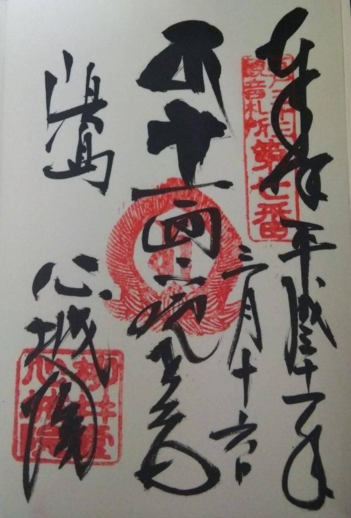 湯島聖天 (心城院) - 文京区/東京都 の御朱印。江... by ふじ | Omairi(おまいり)