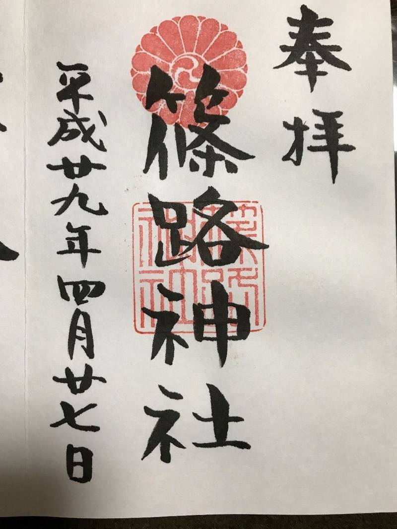 篠路神社 - 札幌市/北海道 の御朱印。三年間通学した... by ちあき | Omairi(おまいり)