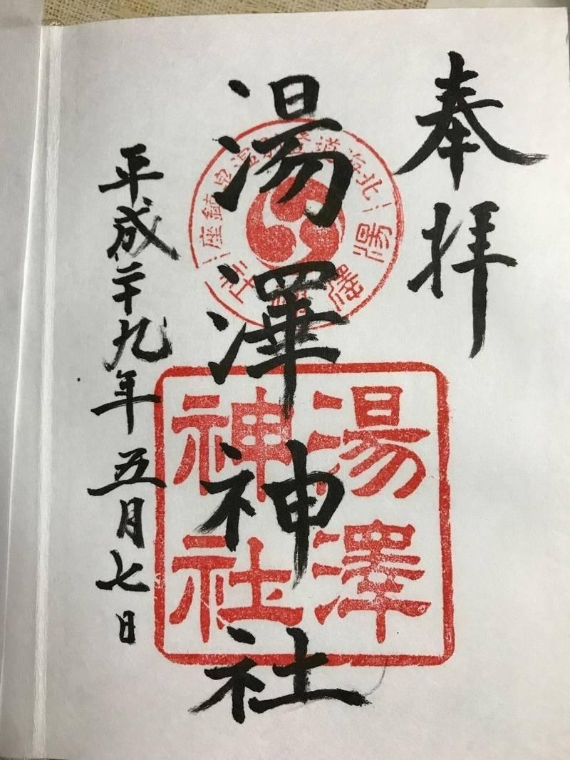 湯沢神社 - 登別市/北海道 の御朱印。ちょうど桜が満... by ちあき | Omairi(おまいり)