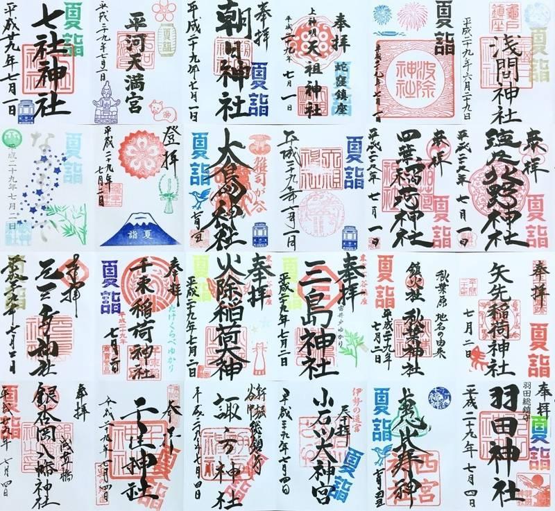 浅草神社 - 台東区/東京都 の御朱印。平成29年の夏... by FAN | Omairi(おまいり)