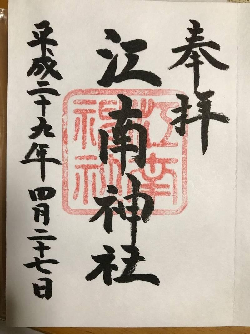 江南神社 - 札幌市/北海道 の御朱印。隣が小学校のグ... by ちあき | Omairi(おまいり)