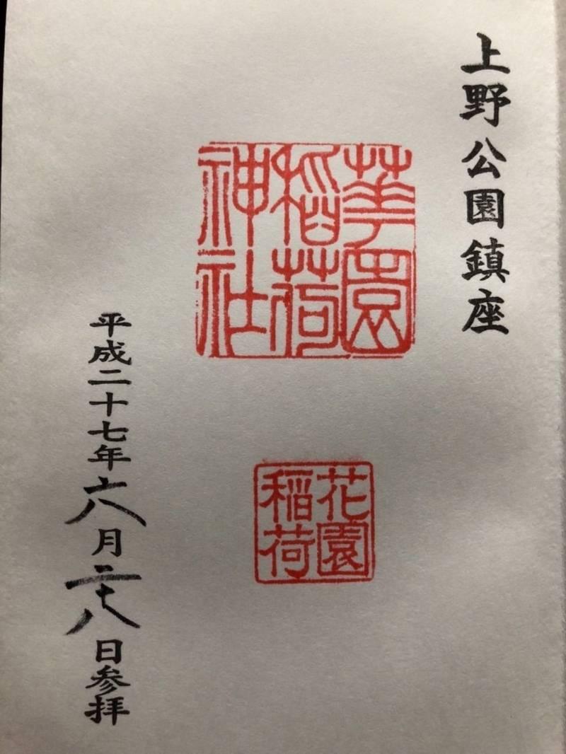 花園稲荷神社 - 台東区/東京都 の御朱印。2015.... by miii | Omairi(おまいり)