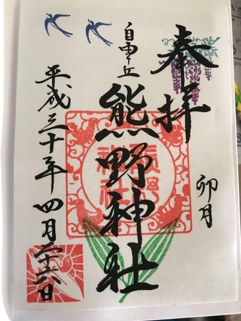 自由が丘熊野神社 - 目黒区/東京都 の御朱印。ご住職... by さゆりん | Omairi(おまいり)