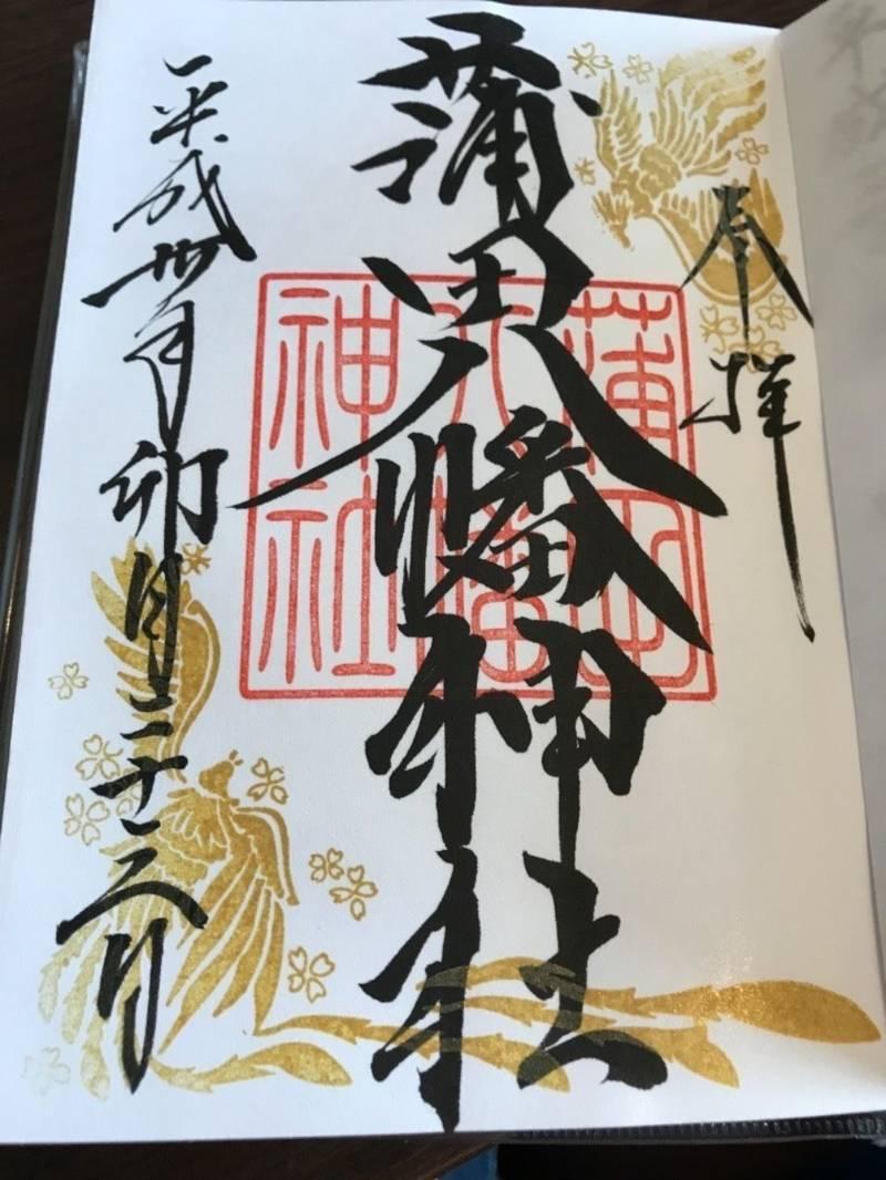 蒲田八幡神社 - 大田区/東京都 の御朱印。鳳凰の押印... by さゆりん | Omairi(おまいり)