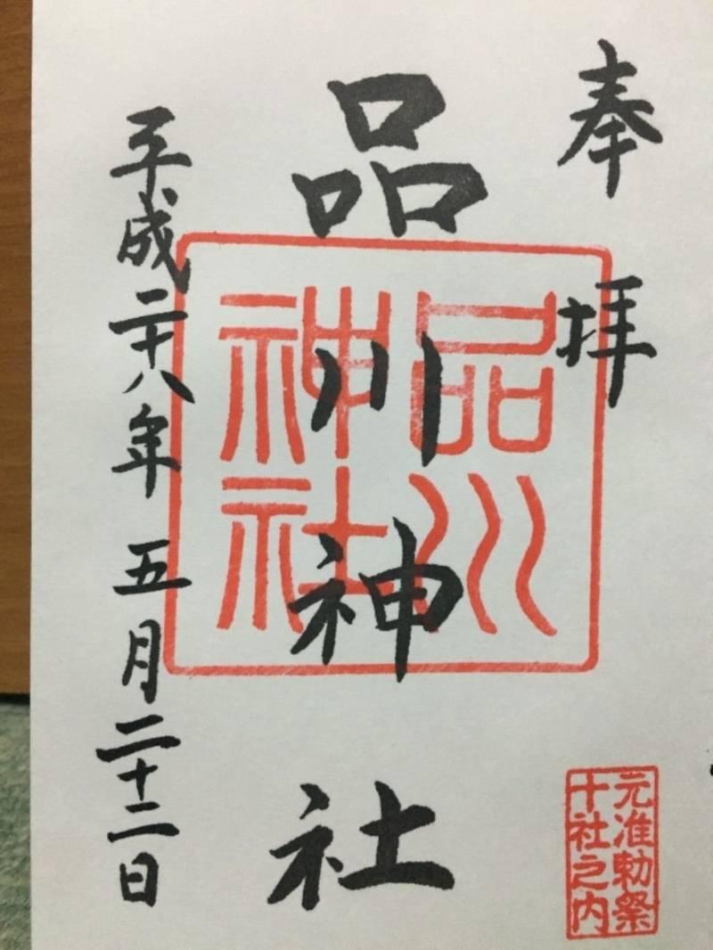 品川神社 - 品川区/東京都 の御朱印。品川神社   ... by ゆきぞう | Omairi(おまいり)