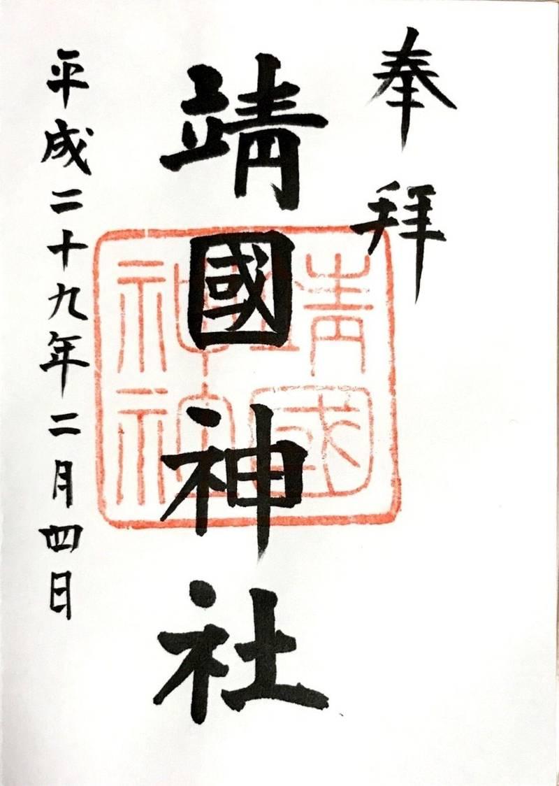 靖国神社 - 千代田区/東京都 の御朱印。4人位で書か... by しゅり   Omairi(おまいり)