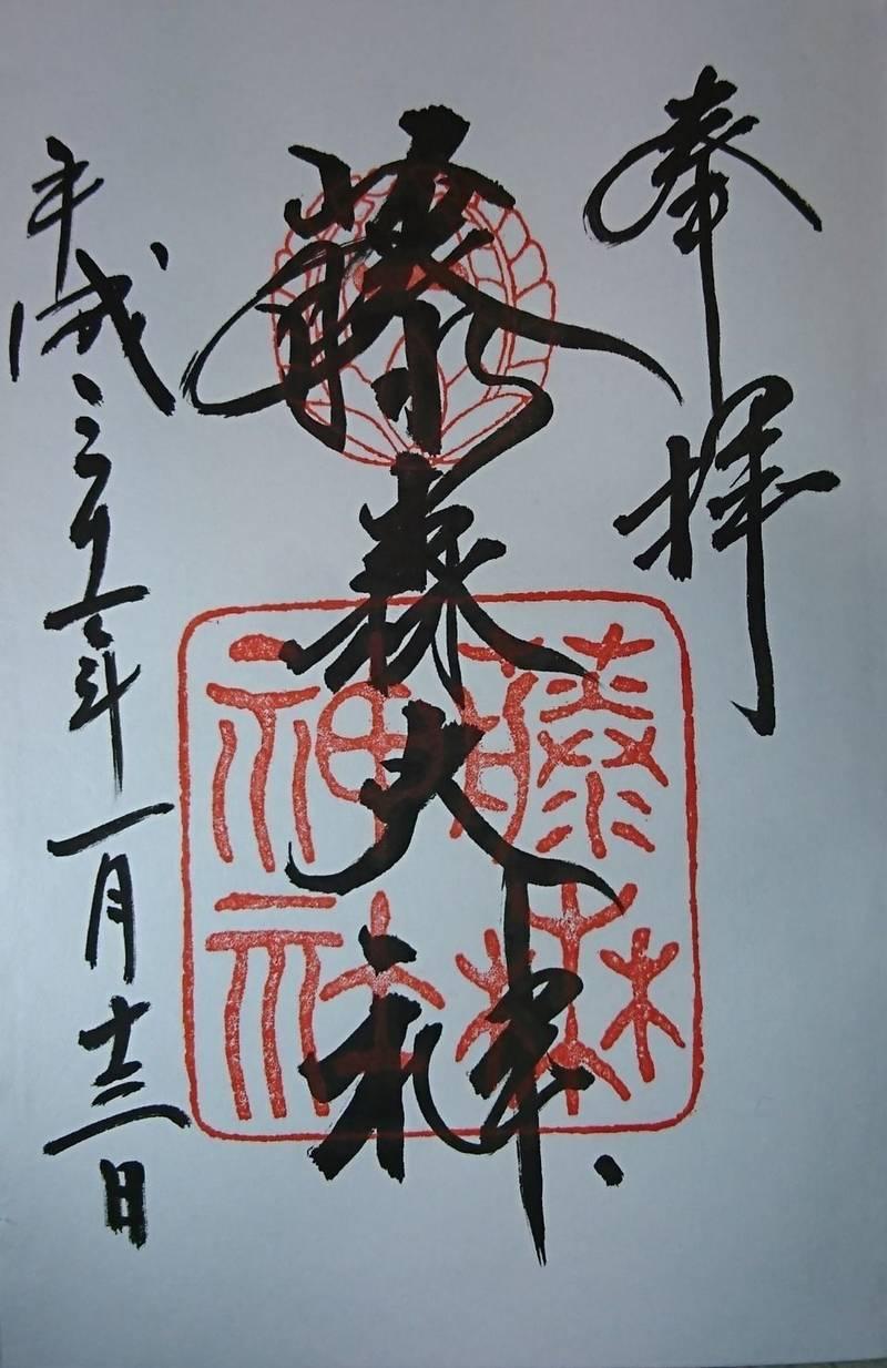 藤森神社 - 京都市/京都府 の御朱印。2019年1月... by ナカナカ | Omairi(おまいり)