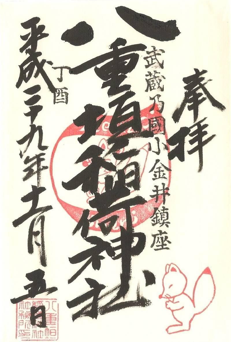 八重垣稲荷神社 - 小金井市/東京都 の御朱印。201... by ゆあはる   Omairi(おまいり)